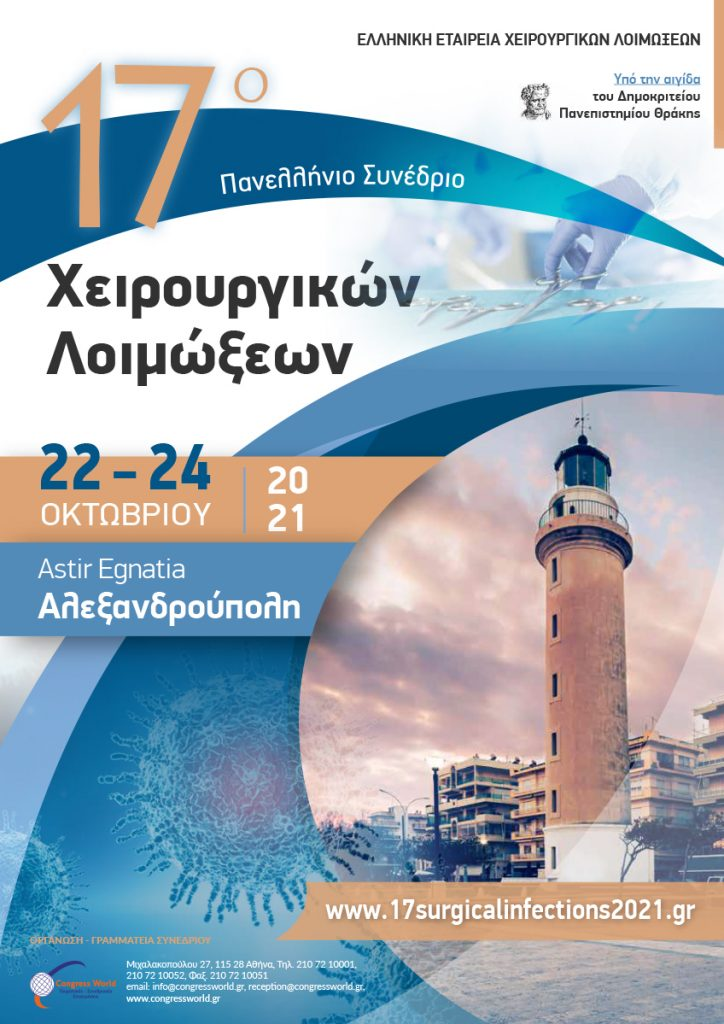 17th Annual Panhellenic Surgical Diseases Conference