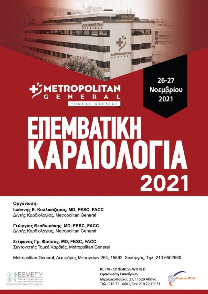 Επιστημονική Εκδήλωση – Καρδιολογία 2021 (Β' Μέρος)