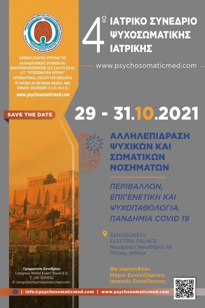 4° Πανελλήνιο Συνέδριο Ψυχοσωματικής Ιατρικής