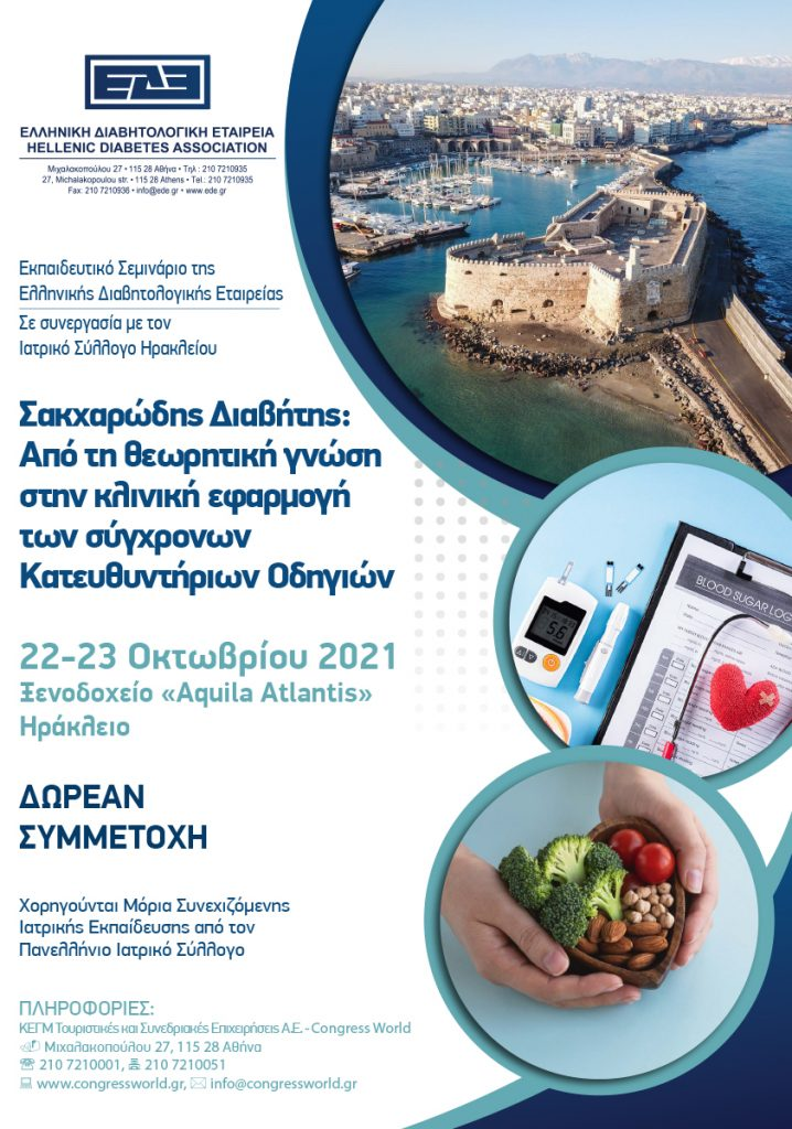 Εκπαιδευτικό Σεμινάριο της Ελληνικής Διαβητολογικής Εταιρείας – Σακχαρώδης Διαβήτης: Από τη θεωρητική γνώση στην κλινική εφαρμογή των σύγχρονων Κατευθυντήριων Οδηγιών